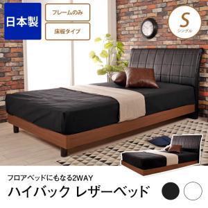 レザーベッド ハイバック 高さ2段階調節 シングル フレームのみ 床板タイプ ブラック ホワイト 国産 ハイバックレザーベッド PVCレザー シングルベッド レザー|ioo