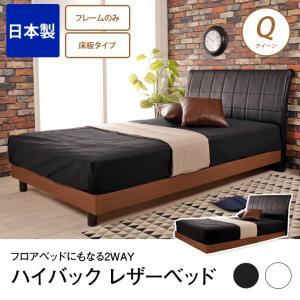 レザーベッド ハイバック 高さ2段階調節 クイーン フレームのみ 床板タイプ ブラック ホワイト 国産 ハイバックレザーベッド PVCレザー クイーンベッド レザー|ioo