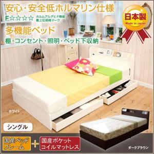 収納ベッド ベット シングルベッド 国産ポケットコイルマットレス付 SALE セール|ioo