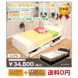 収納付きベッド シングル マットレス付き 宮付き【送料無料】棚付き 照明付き コンセント|ioo