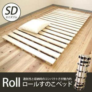 すのこマット すのこベッド 折りたたみ セミダブル ロールタイプ 高さ約5cm|ioo