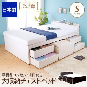 収納ベッド チェストベッド ベット シングル フレームのみ 照明・コンセント付き 大容量|ioo