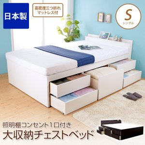 大収納チェストベッド 照明・コンセント付き 高密度 薄型三つ折ポケットコイルマット付 シングル  収納付きベッド 収納ベッド 収納ベット スライドレール|ioo