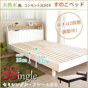 すのこベッド スノコベッド セミシングル フレームのみ ホワイトウォッシュ ダークブラウン 木製 棚付き 宮付き|ioo