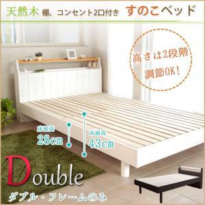 すのこベッド スノコベッド ダブル フレームのみ ホワイトウォッシュ 木製 棚付き 宮付き|ioo