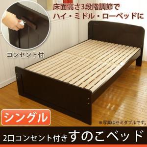 すのこベッド シングル コンセント付き フレームのみ ダークブラウン カントリー調 木製 すのこベット スノコベッド|ioo
