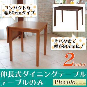 ダイニングテーブル 伸長式 ピッコロ 折りたたみテーブル 伸縮 食卓テーブル 2人用 作業台 作業テーブル デスク 北欧|ioo