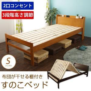 すのこベッド シングル 布団が干せる 棚付きすのこベッド(スタンド式) コンセント2口 高さ3段階調整できる北欧|ioo
