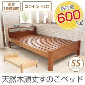 頑丈な棚付きパインすのこベッド セミシングル 高さ調節可能 耐荷重600kg スノコベッド 棚付き 二口コンセント付き すのこ スノコ パイン材使用 天然木 木製 3段 ioo