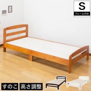 8/24〜8/26プレミアム会員10%OFF! すのこベッド 床板の高さが選べる天然木すのこベッド シングル フレームのみ カントリー調 ioo