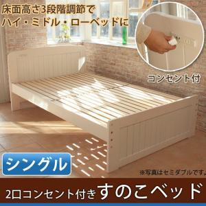 桐すのこベッド シングルベッド ホワイト フレームのみ カントリー調 天然木製 コンセント付き スノコベット 高さ3段階調整の写真