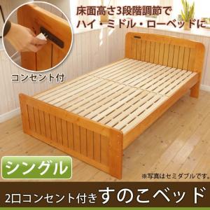 桐すのこベッド シングルベッド ナチュラル フレームのみ カントリー調 天然木製 コンセント付き スノコベッド スノコベット 高さ3段階調整の写真