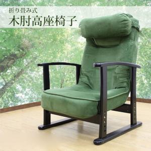 14日までプレミアム会員限定セール中! 折り畳み式 木肘高座椅子SP-809(GN BE) 肘付き高座椅子 敬老の日 ざいす 座イス 座いす 座椅子|ioo