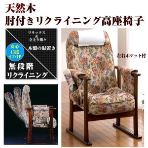 高座椅子 肘付き リクライニング ざいす 座イス 座いす 木製 SP-014V|ioo