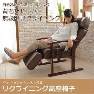 高座椅子 リクライニング ヘッド フットレスト付き|ioo