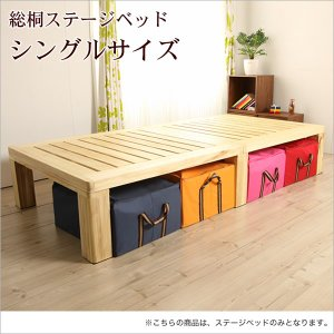 すのこベッド シングル 総桐仕上げ スノコベット 木製 ヘッドレスベッド 省スペース|ioo