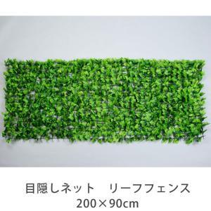 エクステリア 目隠しネット リーフフェンス 200×90cm リーフラティス グリーンフェンス ベランダ 日よけ 通気性 葉っぱ ガーデンファニチャー 庭 テラス 緑のカ|ioo