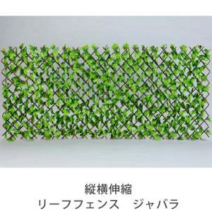 エクステリア リーフフェンス ジャバラ 縦横伸縮 目隠し リーフラティス グリーンフェンス 玄関 外壁 窓 日よけ 通気性 葉っぱ ガーデンファニチャー 緑のカーテ|ioo