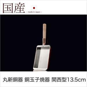 丸新銅器 銅玉子焼器 関西型13.5cm 卵焼き 純銅製 フライパン|ioo