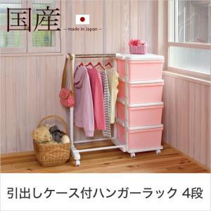 チェスト 4段 衣類収納 引き出しケース付ハンガーラック キャスター付 4段 ピンク|ioo