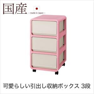 チェスト 3段 可愛らしい引出し式収納ボックス 3段 プリーク ピンク キャスター付|ioo