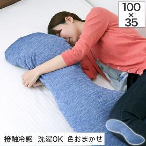 【カラーおまかせ】抱き枕 冷感 幅30×長さ100cm ひんやり 接触冷感 ブルー サックスブルー 洗濯可能 S字型 だきまくら 枕 まくら 春夏用寝具|ioo