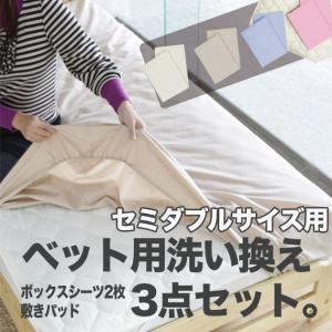 4/19〜4/20プレミアム会員5%OFF★ ベッドカバーセット 寝具セット 3点 セミダブル ボックスシーツ2枚 ベッドパッド|ioo