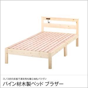 8/16〜8/20プレミアム会員5%OFF! ベッド シングル すのこ 2口コンセント シンプル 木製ベッド ナチュラル ベッド シングル コンセント|ioo