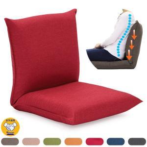 座椅子 リクライニング 国産 コンパクト 姿勢サポート 産学連携 コンパクト座椅子2 体にフィットする座椅子 座イス ioo