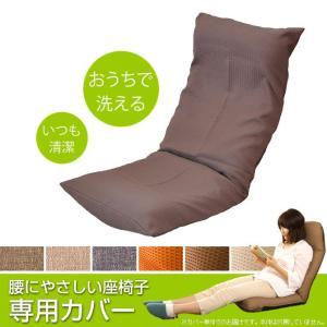 座椅子職人シリーズ 専用カバー|ioo
