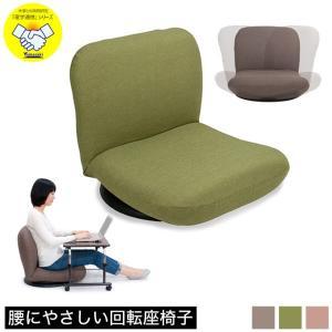 腰に優しい回転座椅子 日本製 送料無料 あぐら 座椅子 S字曲線補助 産学共同研究「腰に優しい」シリーズ ioo