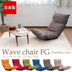 座椅子 リクライニング 座いす 国産 ウェーブチェアFG シャンブレークロス ザイス ioo