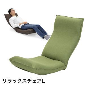 座椅子 リクライニング ロング 座いす ザイス ioo