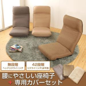 座椅子 コンパクト リクライニング 腰に優しい座椅子本体と専用カバーのセット 座いす 座イス カバー カバー付き ioo