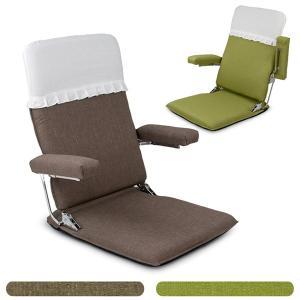 国産 お座敷座椅子 肘掛付き ハイバック(カバー付) シャンブレークロス 肘掛け付き 座いす ザイス|ioo