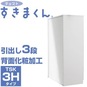 6/25限定プレミアム会員10%OFF! チェストすきまくん TSK-3H 引き出し3段用背面化粧オプション加工 隙間収納 隙間家具 すき間 キッチン|ioo