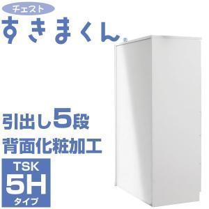 6/25限定プレミアム会員10%OFF! チェストすきまくん TSK-5H 引き出し5段用背面化粧オプション加工 隙間収納 隙間家具 すき間 キッチン|ioo