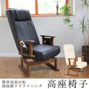 回転高座椅子 ターロチェア(ターンテーブルなし)|ioo