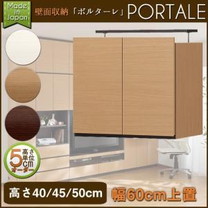 壁面収納 ポルターレ 幅60cm 上置高・40/45/50cm リビング 書斎 大容量 天井つっぱり ラック「POR-5560D U」の写真