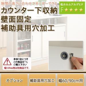 キッチンカウンター カウンター下収納 日本製 オーダーカウンター オプション・壁面固定補助具用穴加工60/90cm|ioo