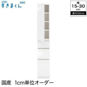 スリムすきまくん 隙間収納 T3L・T3R 奥行52cm 幅15〜30cm 幅1cmからサイズオーダー可能 日本製 完成品 すきま収納 サニタリー ラック 家具 洗面所|ioo