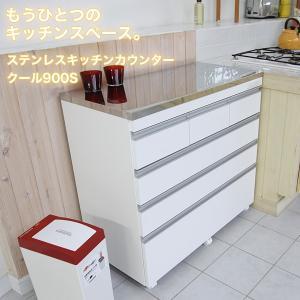 ステンレス キッチンカウンター クール900S 完成品 食器棚 台所収納 キッチン収納 レンジ台 レンジ収納|ioo
