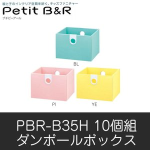 ダンボールボックス 10個組 キッズ Petit B&R プチビーアール PBR-B35H ダンボールボックス(10個組)収納 棚 白井産業 shirai ブルー ピンク イエロー