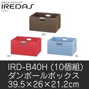 ダンボールボックス 10個組 IREDAS イレダス IRD-B40H ダンボールボックス(10個組)収納 棚 白井産業 shirai ブラウン レッド ブルー