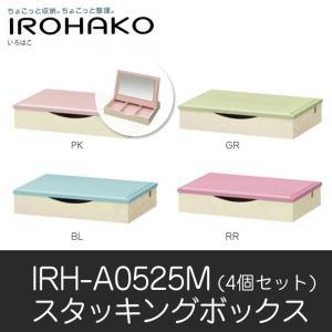 スタッキングボックス 4個セット IROHAKO いろはこ IRH-A0525M スタッキングボックス収納 棚 白井産業 shirai ピンク グリーン ブルー レッド