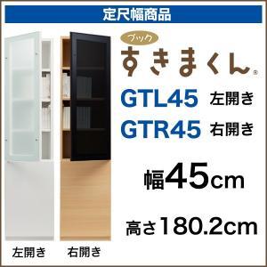本棚 ラック 収納 完成品 ブックすきまくん 定尺幅 扉 GT45 幅45cm|ioo
