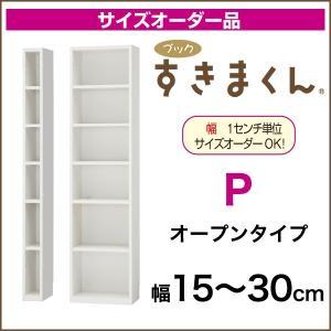 本棚 ラック 収納 完成品 ブックすきまくん セミオーダー品 オープン P 幅15-30cm