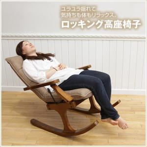 木製ロッキングチェア ロッキー 高座椅子 リクライニング パーソナルチェア|ioo