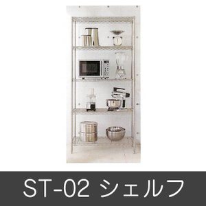 シェルフ ST-02 シェルフ セット品 収納棚 ラック キャビネット ホームエレクター home erecta|ioo