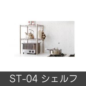 シェルフ ST-04 シェルフ セット品 収納棚 ラック キャビネット ホームエレクター home erecta|ioo